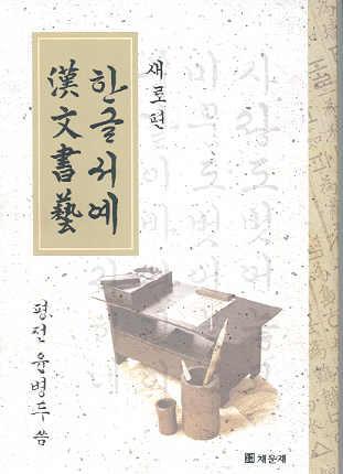 새로편 한글서예 漢文書藝